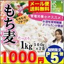 もち麦(大麦)計1kg(500g×2袋)βグルカン豊富ポイント5倍 2/27AM9:59迄メール便送