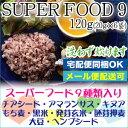 月間お試しセール(10/1AM9:59迄)スーパーフード9 120g(20g×6包)もち麦等スーパーフー