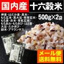 国内産十六穀米 計1kg(500g×2袋)話題のもち麦入り ...