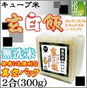 キューブ米無洗米玄白飯300g