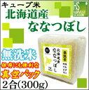 キューブ米無洗米北海道ななつぼし 300g