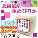 キューブ米無洗米北海道ゆめぴりか 300g