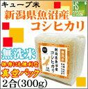 キューブ米無洗米新潟県魚沼産コシヒカリ 300g
