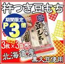 豆もち300g(3枚×3袋)