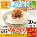 30年産100%使用♪ 無洗米 みのり 10kg (5kg×...