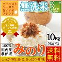 国内産100% 無洗米 みのり 10kg (5kg×2袋) ...