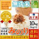 国内産100% 無洗米 みのり 10kg...