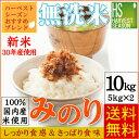 新米 30年産100%使用♪ 無洗米 みのり 10kg (5...