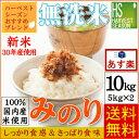 新米 30年産100%使用♪ 無洗米 みのり 10kg (5kg×2袋)(2017・2014・2013米ジャンル大