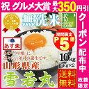 祝グルメ大賞★最大350円クーポン★&ポイント5倍無洗米 3...