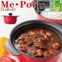 Me・Pot[ミィポット](18cm) 超厚底7cmのカレー・シチュー用両手鍋ご飯もふっくら美味しく炊けるMePot/グリコ/ミーポット/