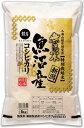 23年産 無洗米特別栽培米 新潟県魚沼産コシヒカリ 5kg