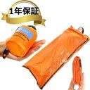 携帯 寝袋 非常用 ビヴィ 90%の体熱を保つ 防水・防風 1年保証 登山 災害