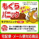 【メール便対応】【日本製】もぐらパニック(10個入)ヨードの嫌な臭いですぐ逃げ出す。環境に優しいヨー