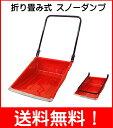 【送料無料】折りたたみ式 スノーダンプOSD-600ST(OSD600ST)メーカー直送品雪かき/雪かきダンプ/除雪/:【RCP】【代引き不可商品です】:02P01Oct16