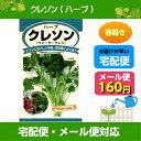 ニチノウ 花・野菜の種