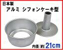 日本製 アルミ シフォンケーキ型 21cmアルミ素材なのでふんわり♪つなぎ目がないから後片づけが楽ちんです!(底取り):02P05Nov16