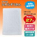 【メール便対応】【1枚販売】タオル雑巾 サイズ約30cm×20cm株式会社テラモト ぞうきん綿製タオル地縫製::02P03Dec32