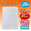 【10枚販売】タオル雑巾 サイズ約30cm×20cm株式会社...