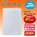 【送料無料】【300枚販売】タオル雑巾 サイズ約30cm×2...