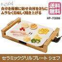 【送料無料】セラミックグリルプレート シェフ(chef) HP-70088ホットプレート:02P03Dec16