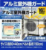【省エネ対策グッズ】アルミ室外機ガードサイズ約80×40cm(ベルト長:約150cm)最大約16℃の遮熱効果!(室外機カバー)【RCP】【HLS_DU】P16Sep15:02P09Jul16