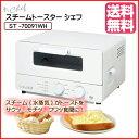 【送料無料】スチームトースター(chef:シェフ) ST-70091WH(ホワイト)スチーム式トースタートレードワン:02P03Dec21