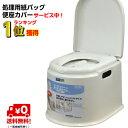 【あす楽】【送料無料】 ポータブルトイレ 山崎産業ポータブル...