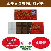 【メール便対応】板チョコみたいなメモ(赤)縦52x横120mm 40枚入り面白メモ帳【RCP】:02P29Jul16