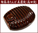 湯たんぽ 陶器 (茶色) 弥満丈欅窯:正規品/正規サイズ陶器...