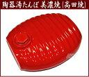 【弥満丈製陶所:正規品】日本製 陶器の湯たんぽ(赤色:レッド) /正規サイズ高田焼き(美濃焼き)の湯たんぽです:陶器湯たんぽ:02P01Oct16