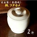 日本製 陶器 瓶(かめ)フタカメ2升(2号)約3.6L陶器製瓶 漬け物瓶・水瓶・調味料・味噌瓶として オーガニックホワイト::02P03Dec45