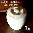 日本製 陶器 瓶(かめ)フタカメ3升(3号)約5.4L陶器製瓶 漬け物瓶・水瓶・調味料・味噌瓶として オーガニックホワイト::02P03Dec45