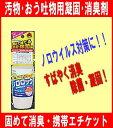 【日本製】【おう吐・排泄物 凝固・消臭剤】 固めて捨てる!ノロウイルス対策に消臭・除菌剤 ノロロック 約280g汚物に振り掛けるだけで後処理簡単♪:02P03Dec31