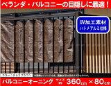 �ڤ����ڡۡ�Х륳�ˡ������˥�(��)360x80cm���祳�֥饦�� /���ո���Ҥ��ա�4��)�٥��� �ܱ��� �٥����ܱ����ڥ�ӥ塼����оݾ��ʡ�:02P29Jul16