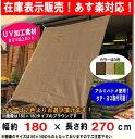 【あす楽】サン・シェード (約)180x270cm取付固定ひも付(4本)紫外線を80%以上カット!遮
