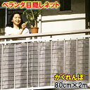 ベラン�  目隠し ベラン� 目かくしネット かくれんぼ 80cm×200cm (80cm×2m) 長さ(幅 日本製 ネット 目かくし ::02P03Dec44