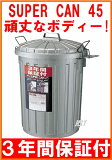 SUPER CAN45/ スーパーカン L112C 丸型45リットルタイプ(45L)ポリバケツ・ポリペール:02P03Dec20