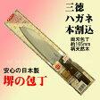 【日本製】堺の包丁切れ味抜群!ハガネ本割込み御料理包丁 C-342