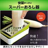 【日本製】快菜(かっさい) スーパーおろし器斜めにセットできるのでおろしやすい!3Dおろし金カラー/2色から選べます。:02P03Dec20