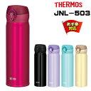 【あす楽】サーモス 水筒 500ml JNL-503(0.5リットル/500ml) サーモス真空断熱ケータイマグ 超軽量コンパクトモデル約210g::02P03Dec34