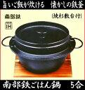 【日本製】南部鉄 ご飯鍋(杉焼敷台付)5合「旨いご飯が炊ける...
