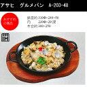 アサヒ グルメパン24cm A-203-48:02P01Oct16