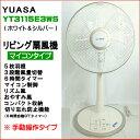 【訳あり】YUASA マイコン リビング扇風機 YT3115E3WS ホワイト&シルバー 羽根径30cm 5枚羽根 メーカー保証書付き【手動操作】【アウトレット商品:新品・未使用】:02P03Dec27