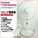 【訳あり】YUASA リモコン リビング扇風機 YT3215E3WS ホワイト&シルバー 羽根径30cm 5枚羽根 メーカー保証書付き【アウトレット商品:新品・未使用】:02P03Dec27