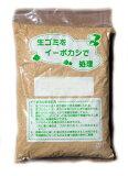 [库存有]出售Ibokashi(电磁真菌),以减少国内的食品废弃物回收量只有请使用垃圾处理容器[【店舗通常在庫販売】イーボカシ(EM菌)生ゴミ処理専用容器でご使用ください家庭での生ゴミの減量化・再利用に:【RCP】【