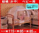 蚊帳(ベビー用) ベビー用かや 使わないときは折りたたんでコンパクトに収納可能!蚊帳ベビー用【虫除け】かや 蚊帳 ::02P03Dec37
