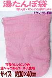 【メール便対応】湯タンポ袋【カラー:ピンク】(アンカ袋兼用)約30cm×40cmコール天 湯たんぽ袋 湯たんぽカバー:02P03Dec17