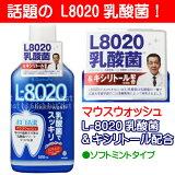 【あす楽】【日本製】L-8020乳酸菌!クチュッペL-8020マウスウォッシュ ソフトミント 500mL洗口液NPL8020-1(K-7044)L-8020菌&キシリトール配合口臭予防:02P03Dec18