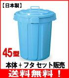 【送料無料】【日本製】【本体+フタセット価格】トンボペール45型(本体+フタセット)ポリバケツ(業務用・家庭用):02P03Dec20